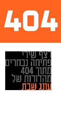 עונג 404